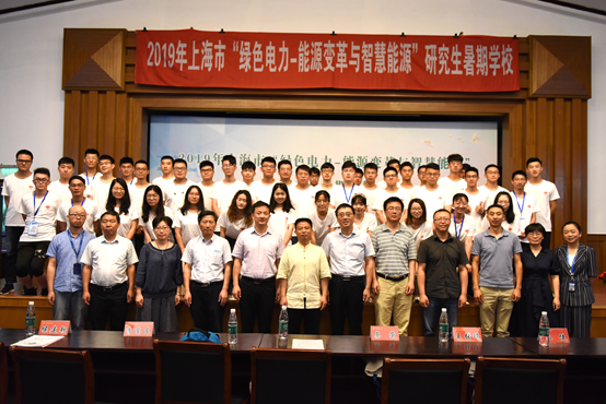 """东北电力研究生分数_上海市""""绿色电力-能源变革与智慧能源""""研究生暑期学校在我校 ..."""
